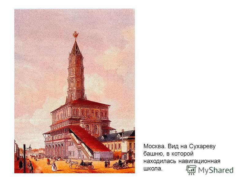 Москва. Вид на Сухареву башню, в которой находилась навигационная школа.