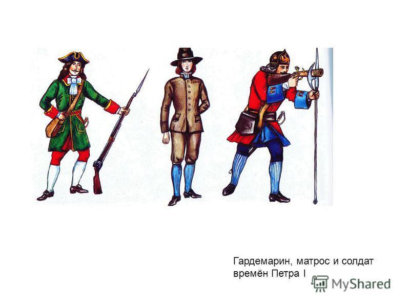 Гардемарин, матрос и солдат времён Петра I