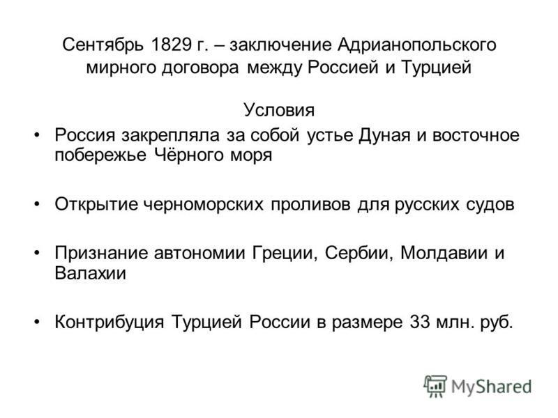 Сентябрь 1829 г. – заключение Адрианопольского мирного договора между Россией и Турцией Условия Россия закрепляла за собой устье Дуная и восточное побережье Чёрного моря Открытие черноморских проливов для русских судов Признание автономии Греции, Сер