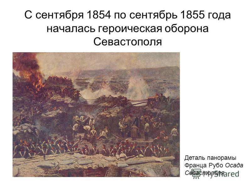 С сентября 1854 по сентябрь 1855 года началась героическая оборона Севастополя Деталь панорамы Франца Рубо Осада Севастополя