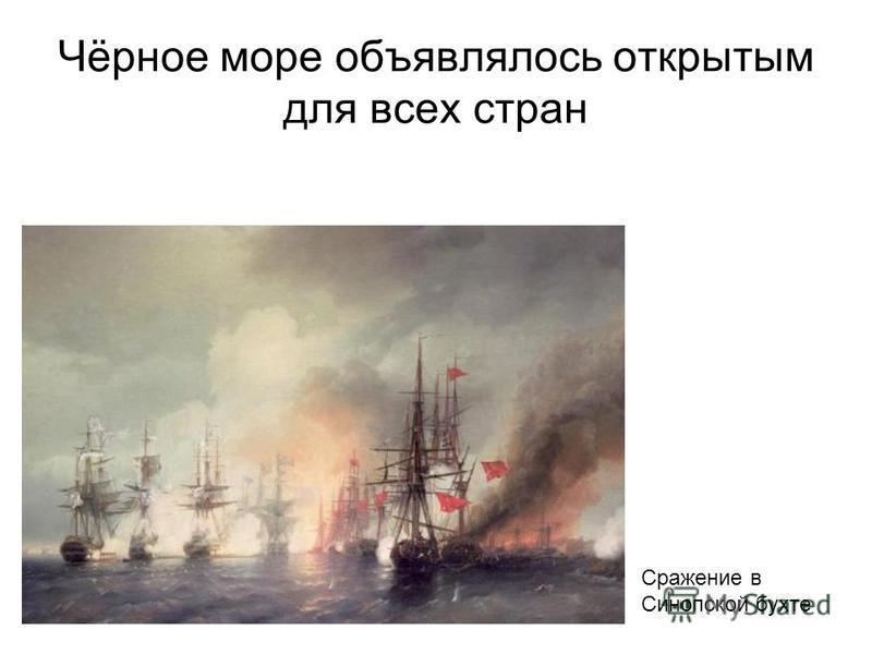 Чёрное море объявлялось открытым для всех стран Сражение в Синопской бухте