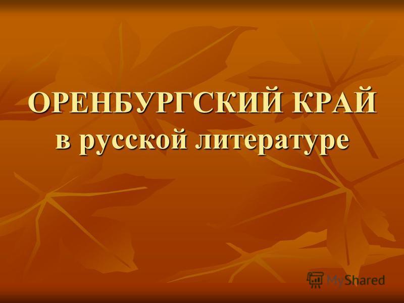 ОРЕНБУРГСКИЙ КРАЙ в русской литературе