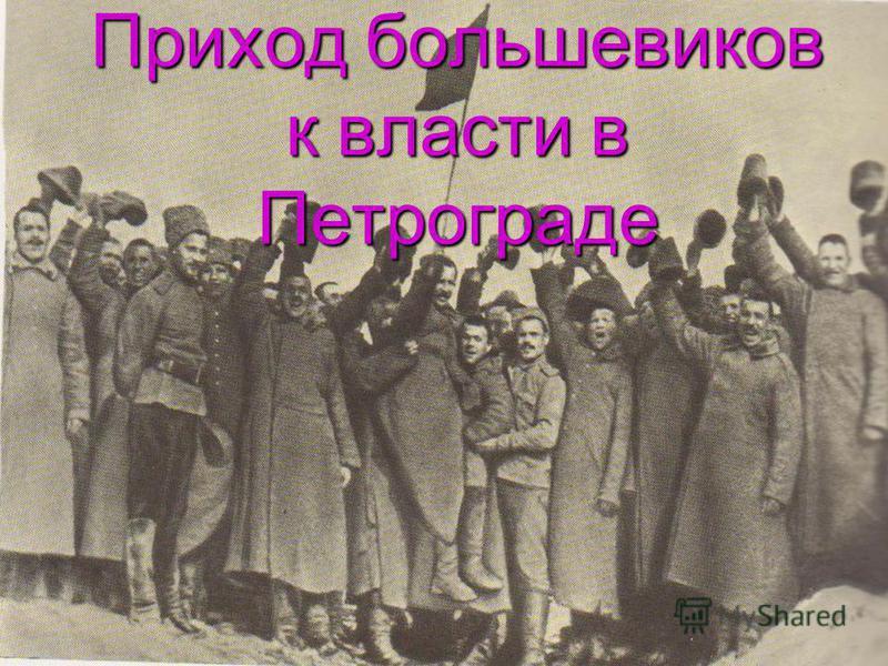 Приход большевиков к власти в Петрограде