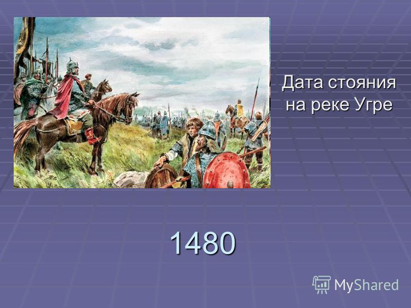 1480 Дата стояния на реке Угре