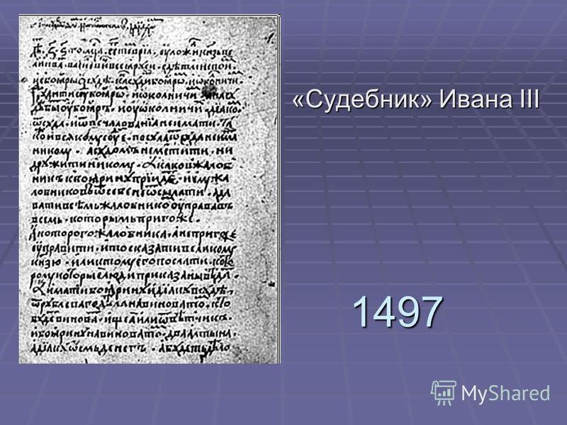 1497 «Судебник» Ивана III