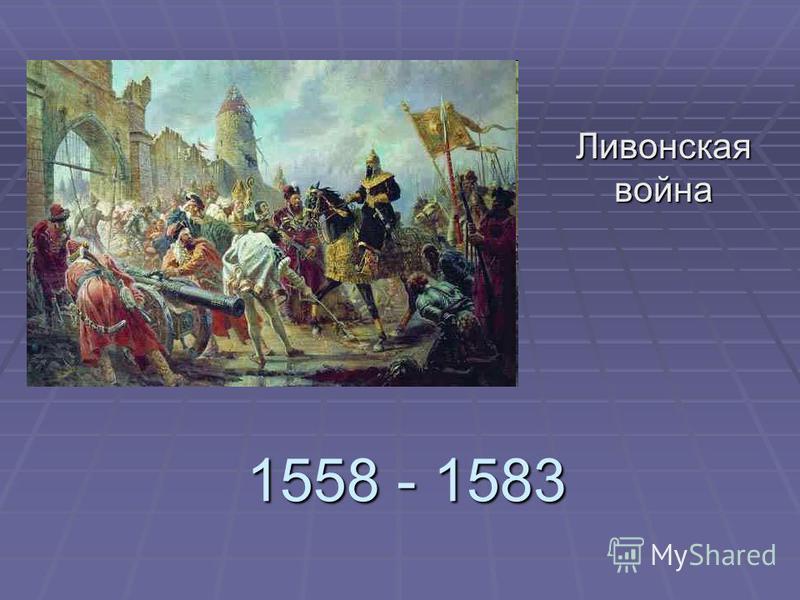 1558 - 1583 Ливонская война