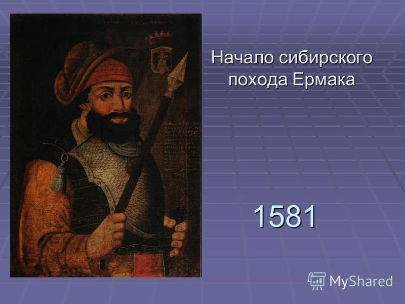 1581 Начало сибирского похода Ермака