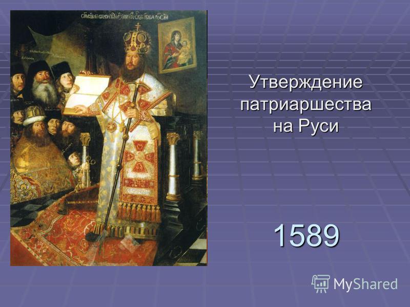 1589 Утверждение патриаршества на Руси