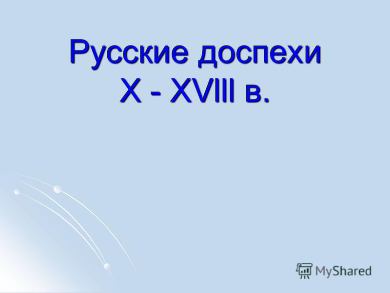 Русские доспехи X - XVlll в.