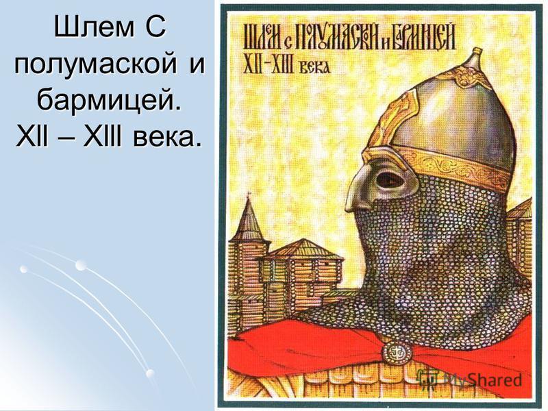 Шлем С полумаской и бармицей. Xll – Xlll века.