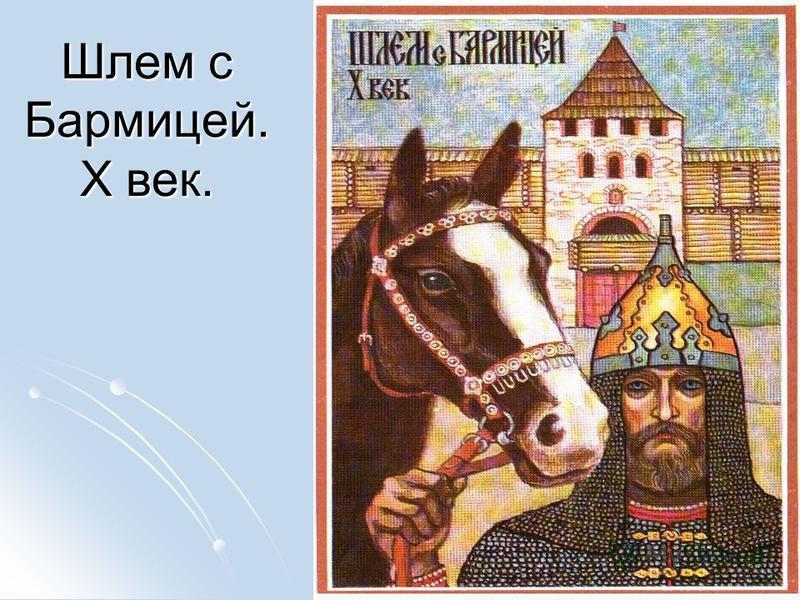 Шлем с Бармицей. X век.