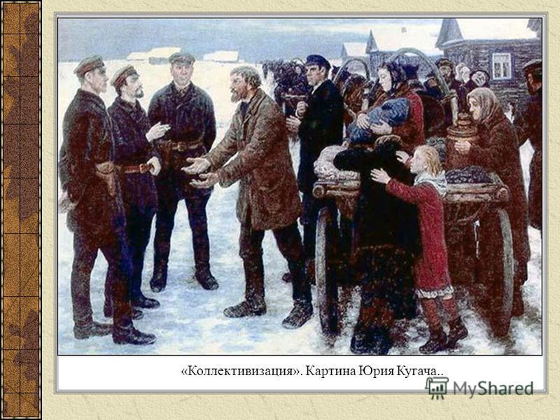 «Коллективизация». Картина Юрия Кугача..