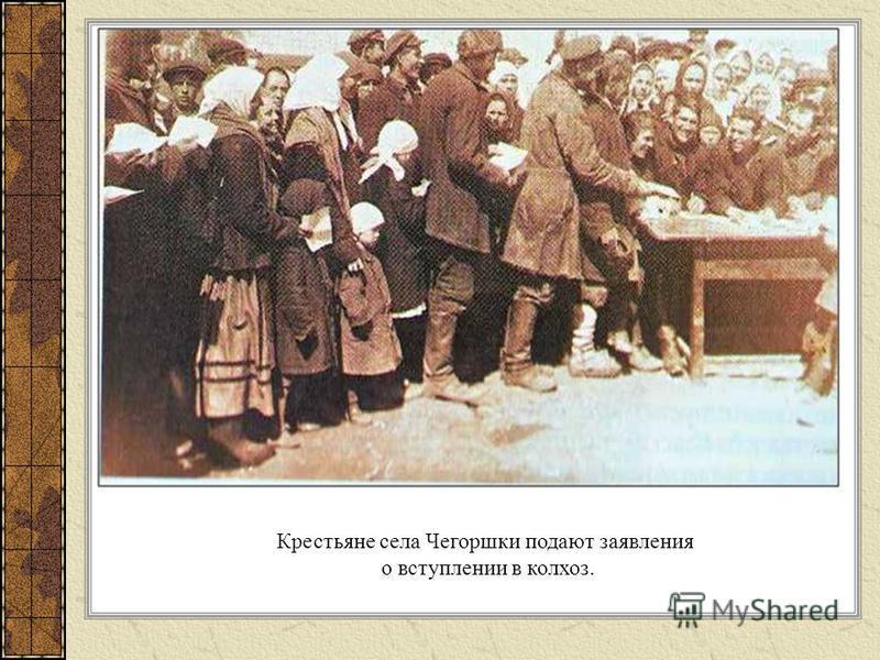 Крестьяне села Чегоршки подают заявления о вступлении в колхоз.