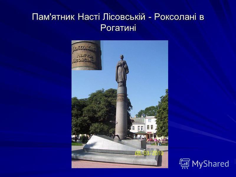 Пам'ятник Насті Лісовській - Роксолані в Рогатині