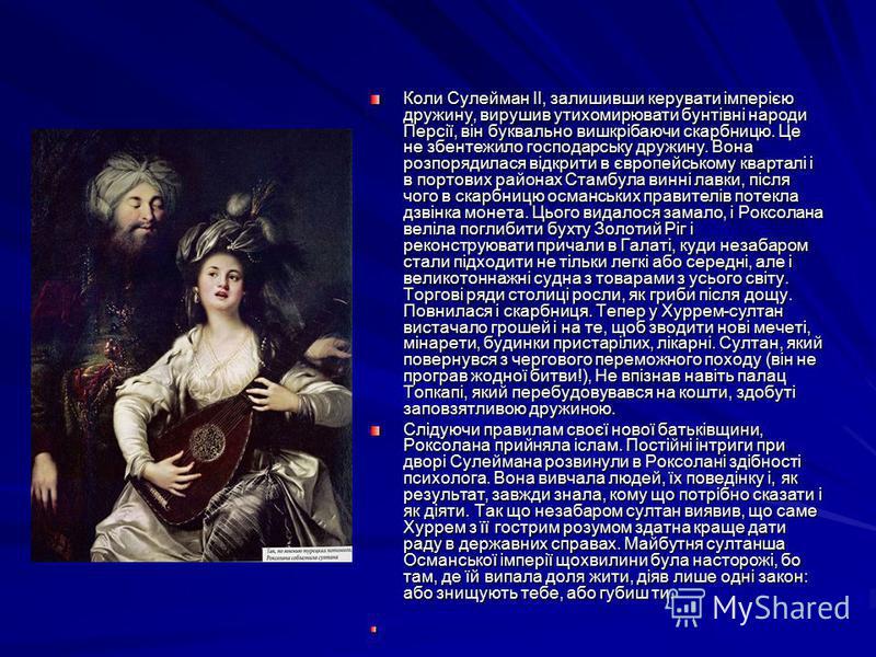 Коли Сулейман II, залишивши керувати імперією дружину, вирушив утихомирювати бунтівні народи Персії, він буквально вишкрібаючи скарбницю. Це не збентежило господарську дружину. Вона розпорядилася відкрити в європейському кварталі і в портових районах
