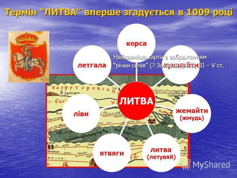 Термін ЛИТВА вперше згадується в 1009 році ЛИТВА корсааукшайти жемайти (жмудь) литва (летувяй) ятвягилівилетгала Найдавніша карта з зображенням річки селів (? Західна Двіна) III – V ст.