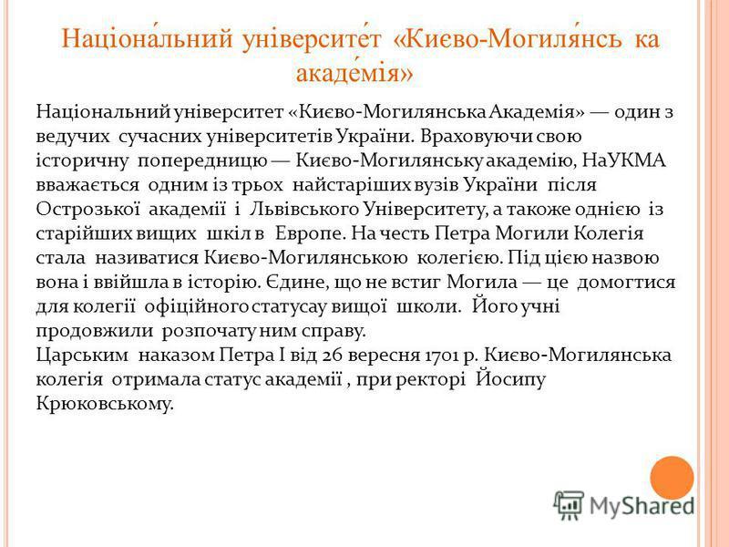 Національний університет «Києво-Могилянсь ка академія» Національний університет «Києво-Могилянська Академія» один з ведучих сучасних університетів України. Враховуючи свою історичну попередницю Києво-Могилянську академію, НаУКМА вважається одним із т