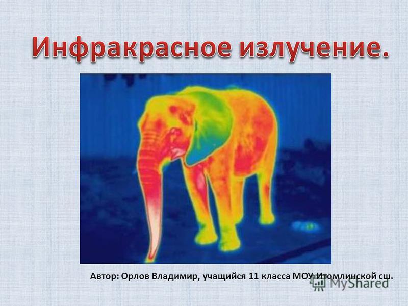 Автор: Орлов Владимир, учащийся 11 класса МОУ Итомлинской сш.