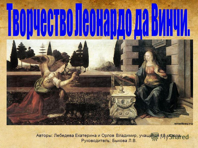 Авторы: Лебедева Екатерина и Орлов Владимир, учащиеся 10 класса. Руководитель: Быкова Л.В.