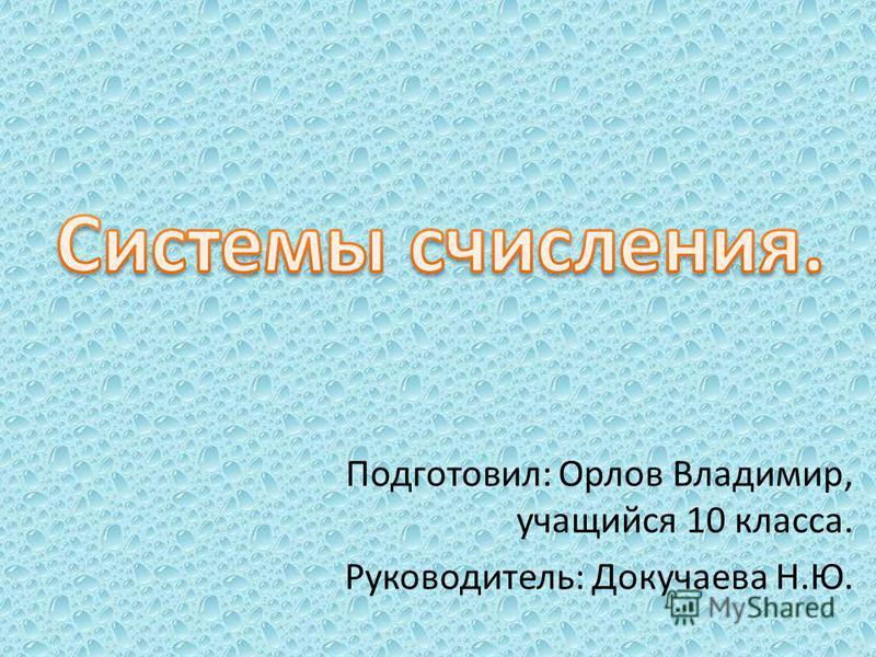 Подготовил: Орлов Владимир, учащийся 10 класса. Руководитель: Докучаева Н.Ю.