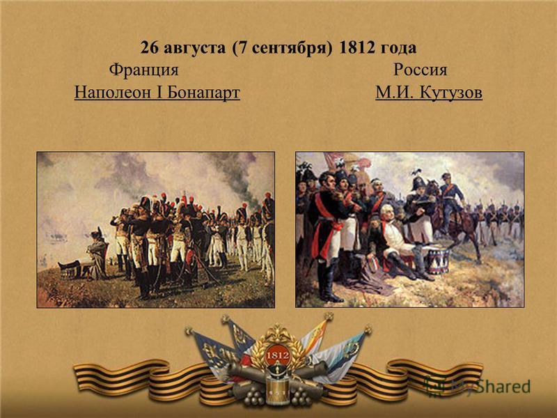 26 августа (7 сентября) 1812 года Франция Россия Наполеон I Бонапарт М.И. Кутузов