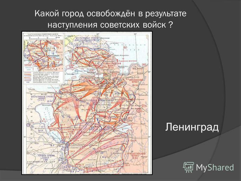 Какой город освобождён в результате наступления советских войск ? Ленинград