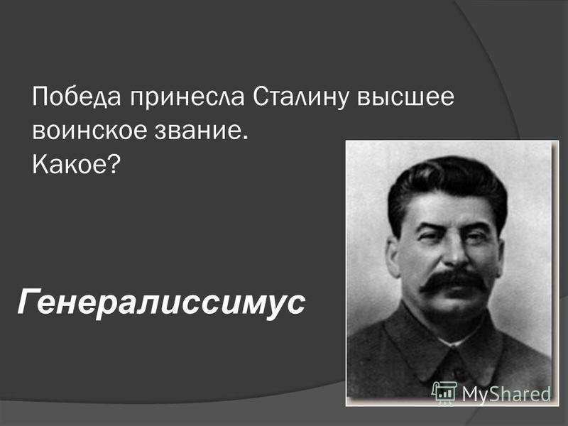 Победа принесла Сталину высшее воинское звание. Какое? Генералиссимус