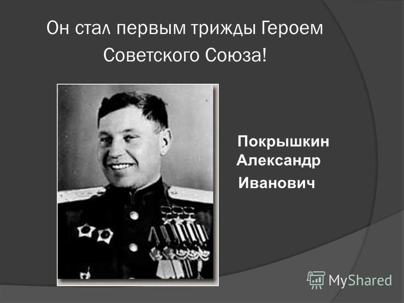 Он стал первым трижды Героем Советского Союза! Покрышкин Александр Иванович