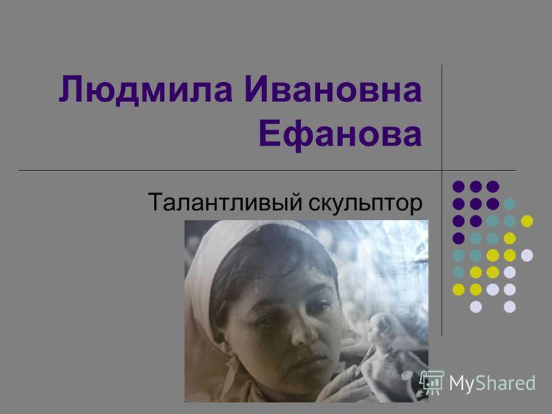 Людмила Ивановна Ефанова Талантливый скульптор