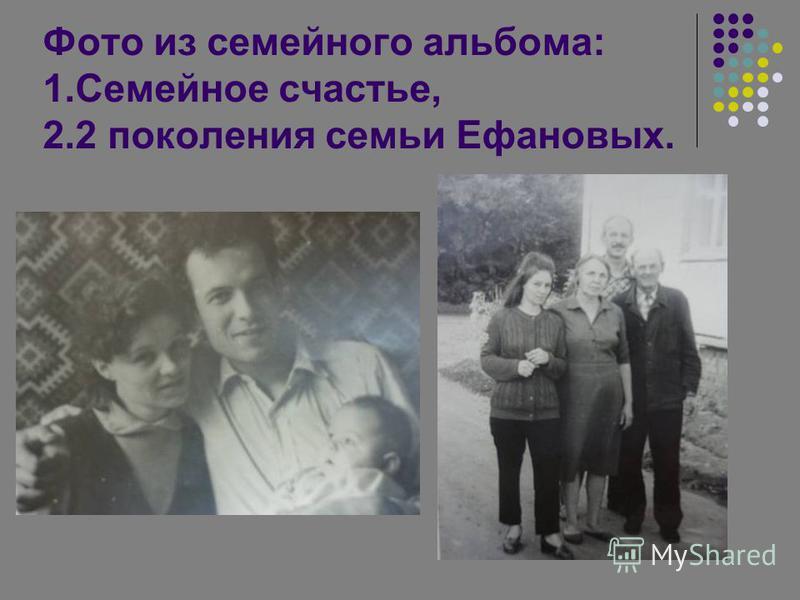 Фото из семейного альбома: 1. Семейное счастье, 2.2 поколения семьи Ефановых.