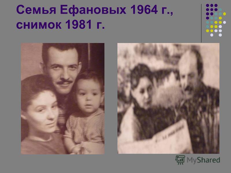 Семья Ефановых 1964 г., снимок 1981 г.