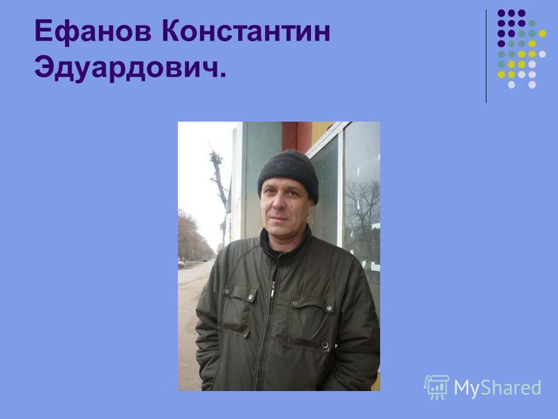 Ефанов Константин Эдуардович.