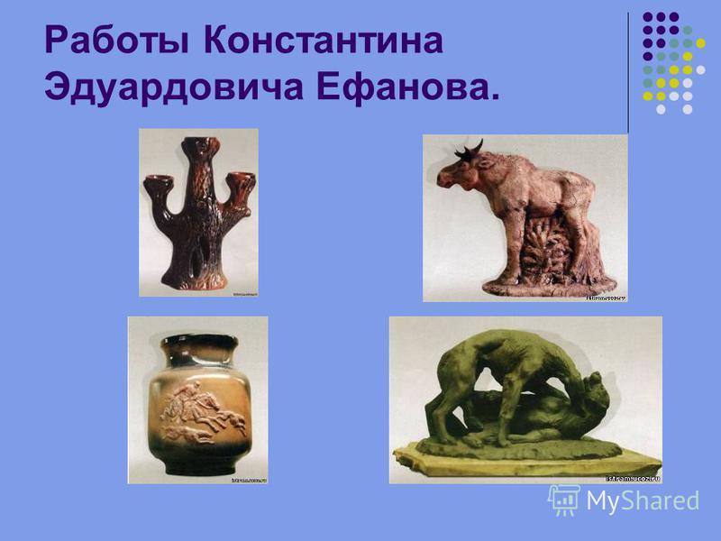 Работы Константина Эдуардовича Ефанова.
