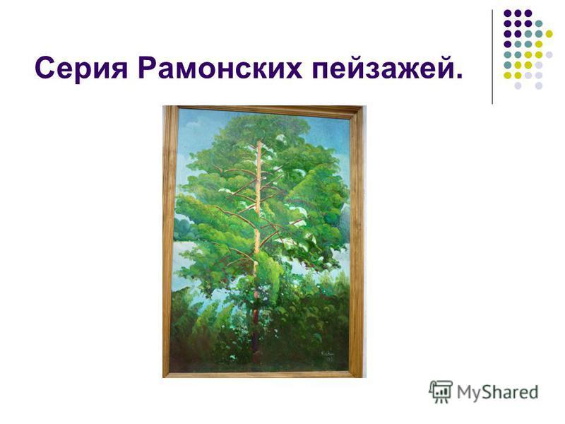 Серия Рамонских пейзажей.