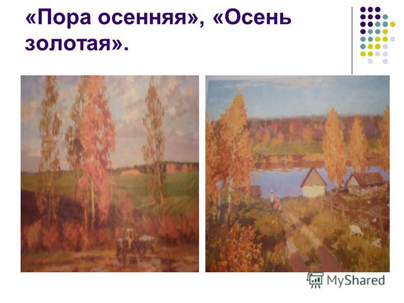 «Пора осенняя», «Осень золотая».
