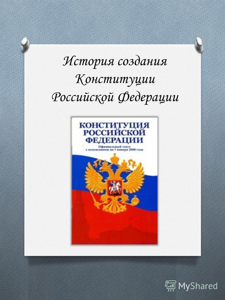 История создания Конституции Российской Федерации