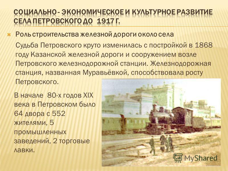 Роль строительства железной дороги около села Судьба Петровского круто изменилась с постройкой в 1868 году Казанской железной дороги и сооружением возле Петровского железнодорожной станции. Железнодорожная станция, названная Муравьёвкой, способствова