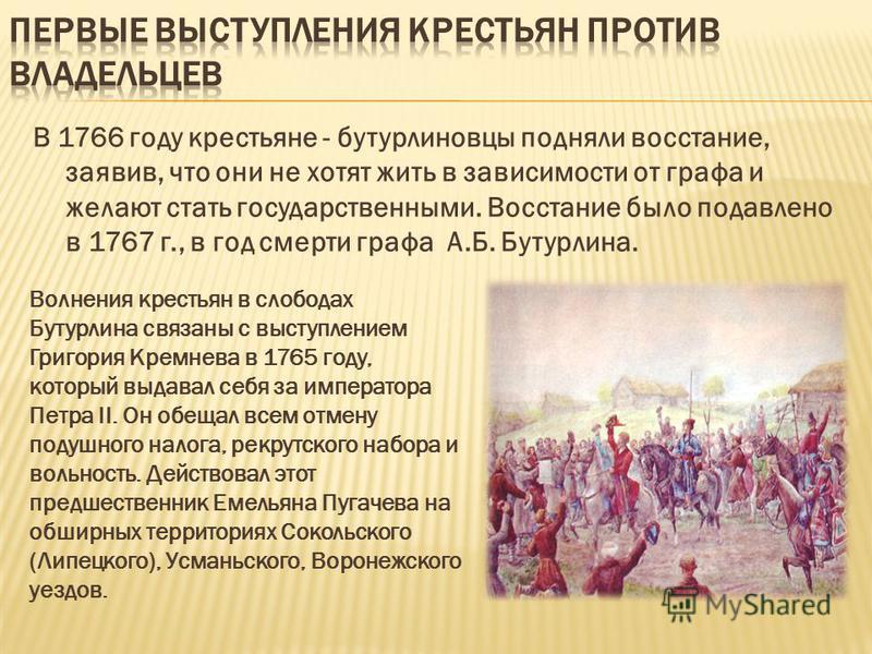 В 1766 году крестьяне - бутурлиновцы подняли восстание, заявив, что они не хотят жить в зависимости от графа и желают стать государственными. Восстание было подавлено в 1767 г., в год смерти графа А.Б. Бутурлина. Волнения крестьян в слободах Бутурлин