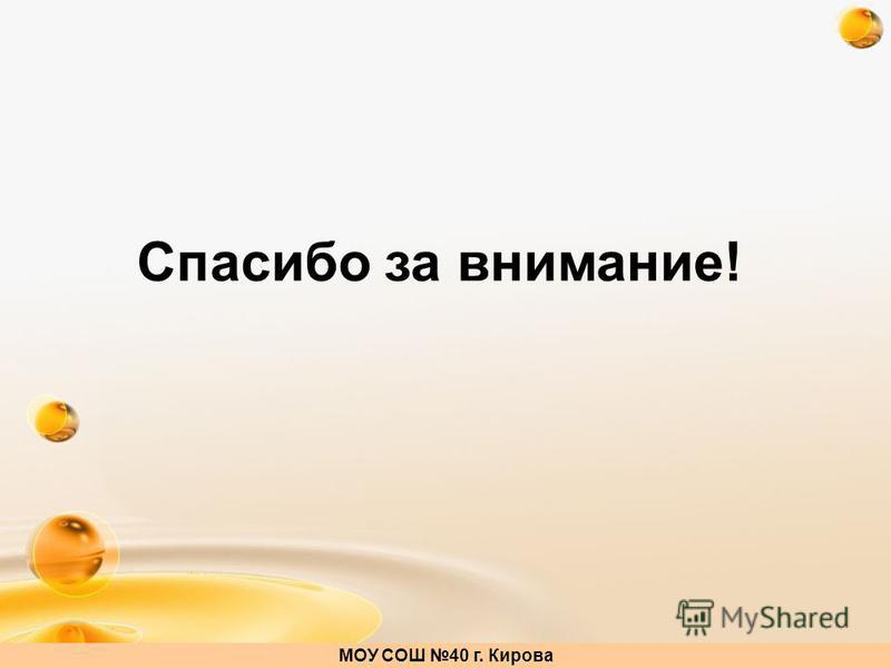 http://freeppt.ru Спасибо за внимание! МОУ СОШ 40 г. Кирова