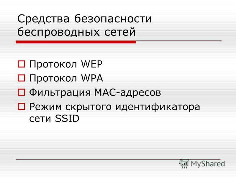 Средства безопасности беспроводных сетей Протокол WEP Протокол WPA Фильтрация MAC-адресов Режим скрытого идентификатора сети SSID
