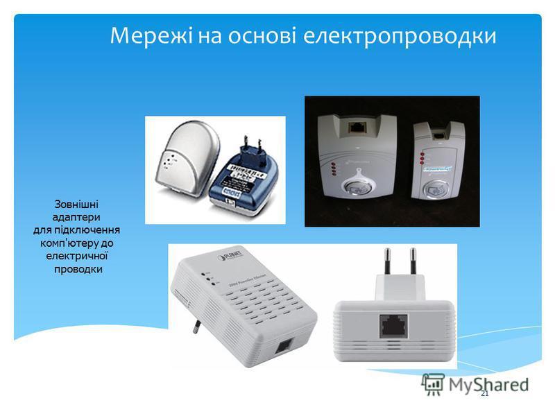 Мережі на основі електропроводки 21 Зовнішні адаптери для підключення комп'ютеру до електричної проводки