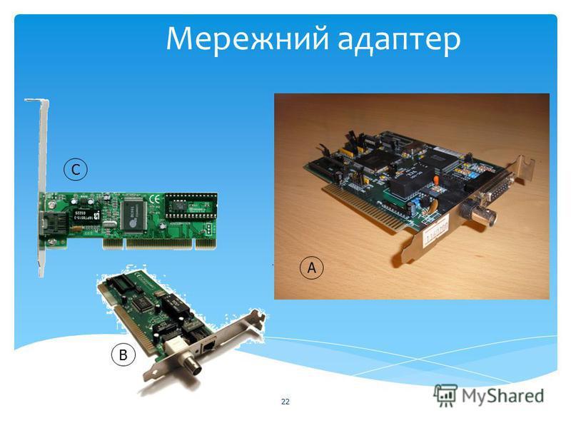 Мережний адаптер 22 А С В