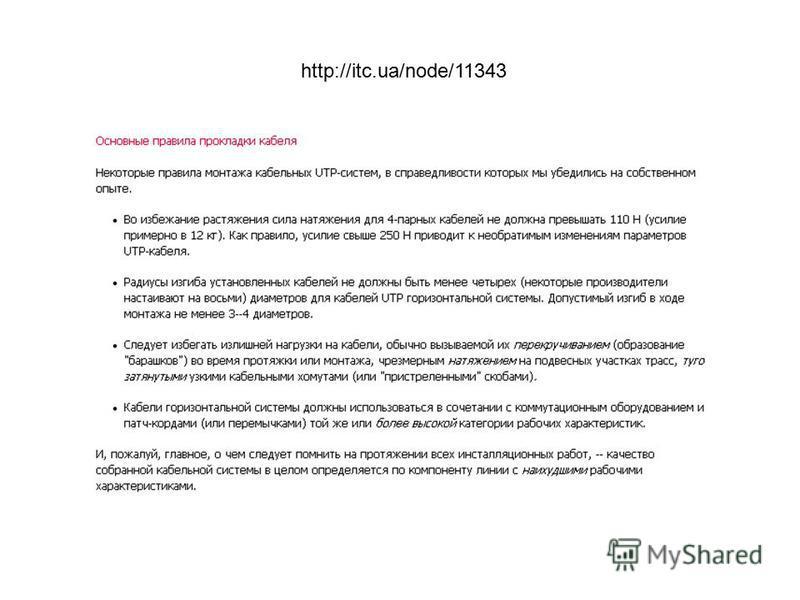 http://itc.ua/node/11343