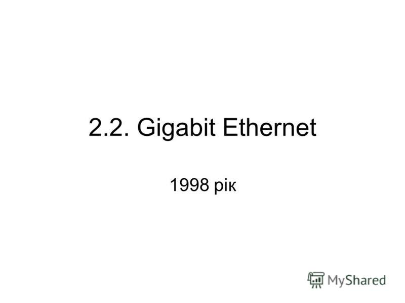 2.2. Gigabit Ethernet 1998 рік