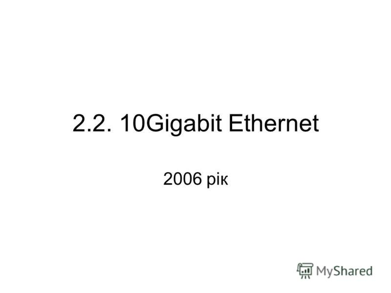 2.2. 10Gigabit Ethernet 2006 рік