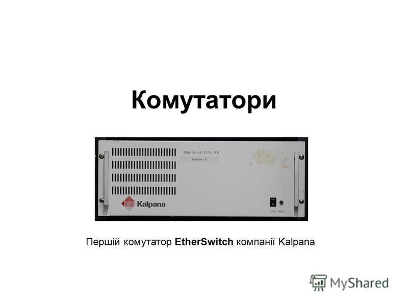 Комутатори Першій комутатор EtherSwitch компанії Kalpana