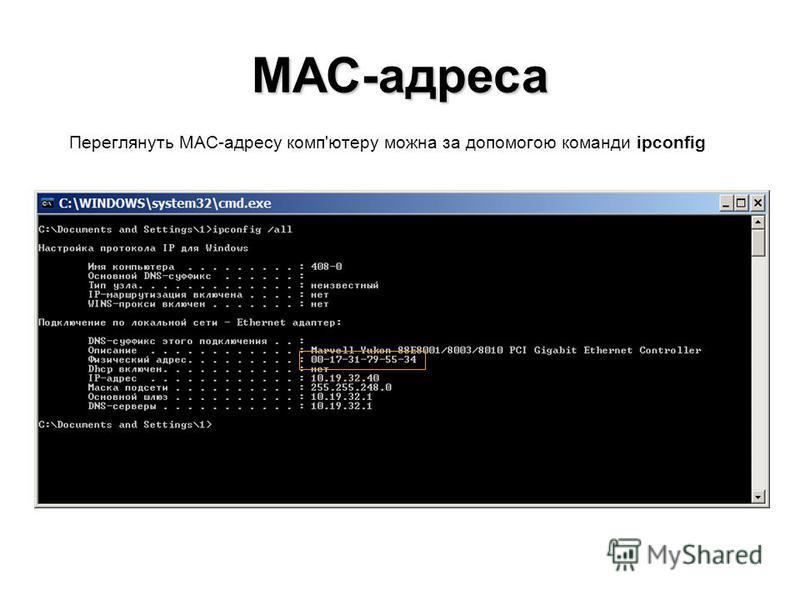 МАС-адреса Переглянуть МАС-адресу комп'ютеру можна за допомогою команди ipconfig