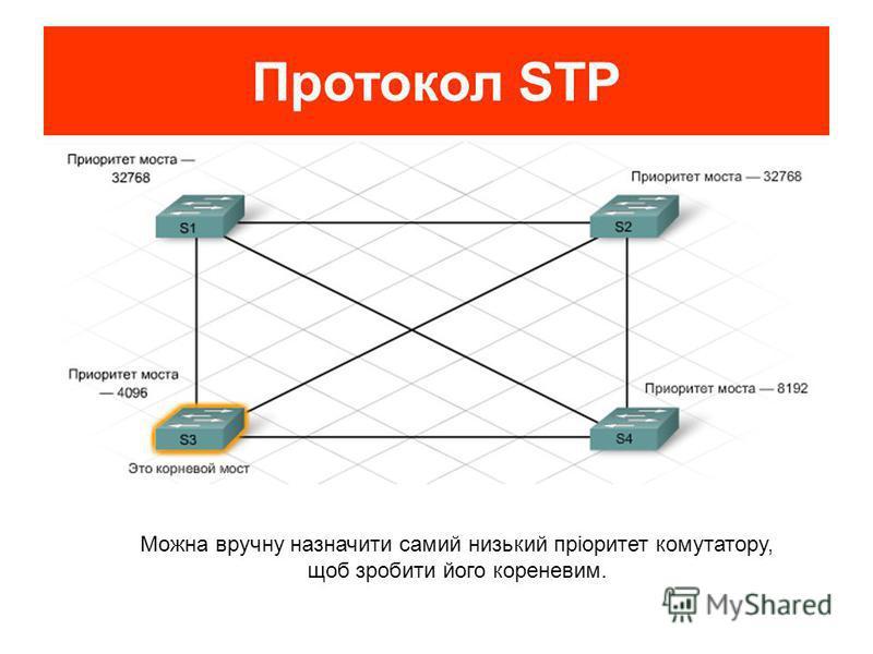 Протокол STP Можна вручну назначити самий низький пріоритет комутатору, щоб зробити його кореневим.