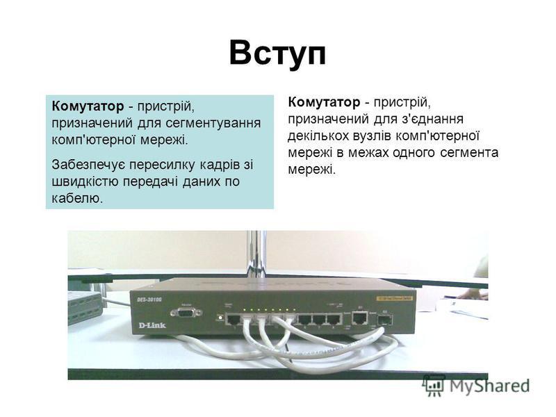 Комутатор - пристрій, призначений для з'єднання декількох вузлів комп'ютерної мережі в межах одного сегмента мережі. Комутатор - пристрій, призначений для сегментування комп'ютерної мережі. Забезпечує пересилку кадрів зі швидкістю передачі даних по к