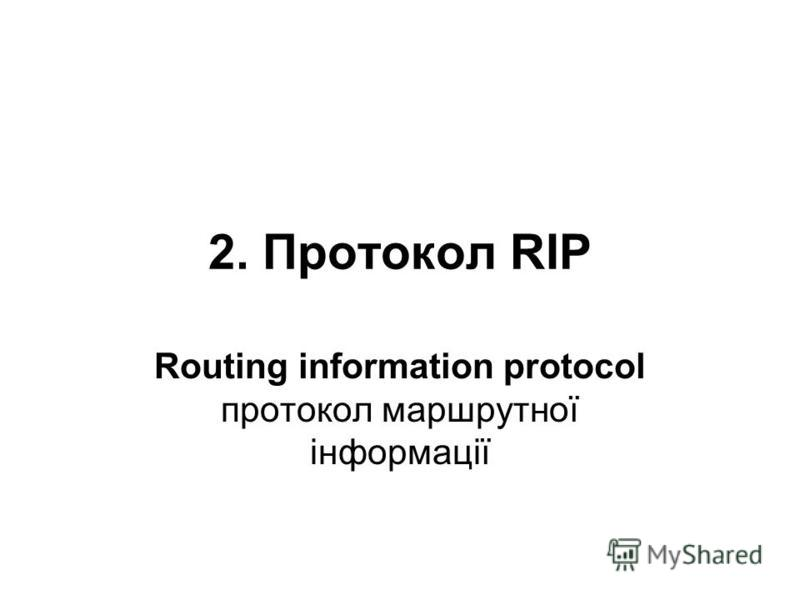 2. Протокол RIP Routing information protocol протокол маршрутної інформації